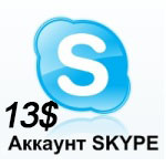 New SKYPE Account 13,0$ + New Email + Discount 23%