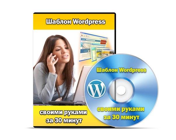 Шаблон wordpress своими руками за 30 минут торрент