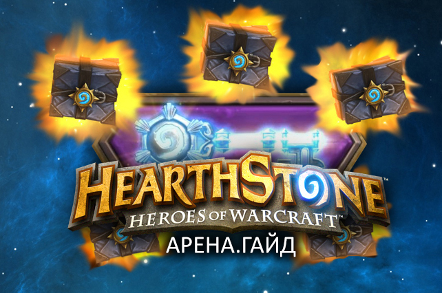 Купить Арена.Гайд HearthStone - розыгрыш Heroes of the Storm