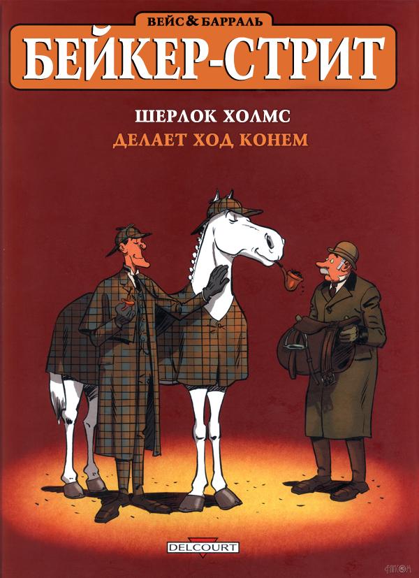 Бейкер-стрит-5. Шерлок Холмс делает ход конем