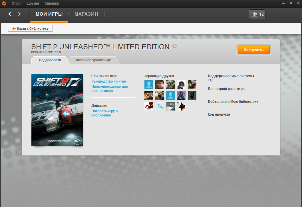 Need for Speed Shift 2 Unleashed Limited Edition Origin