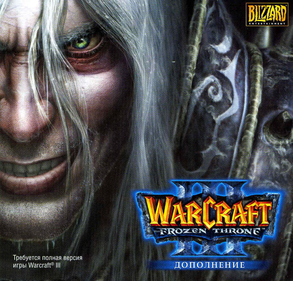 Warcraft 3: The Frozen Throne (Ключ для Battle.net)