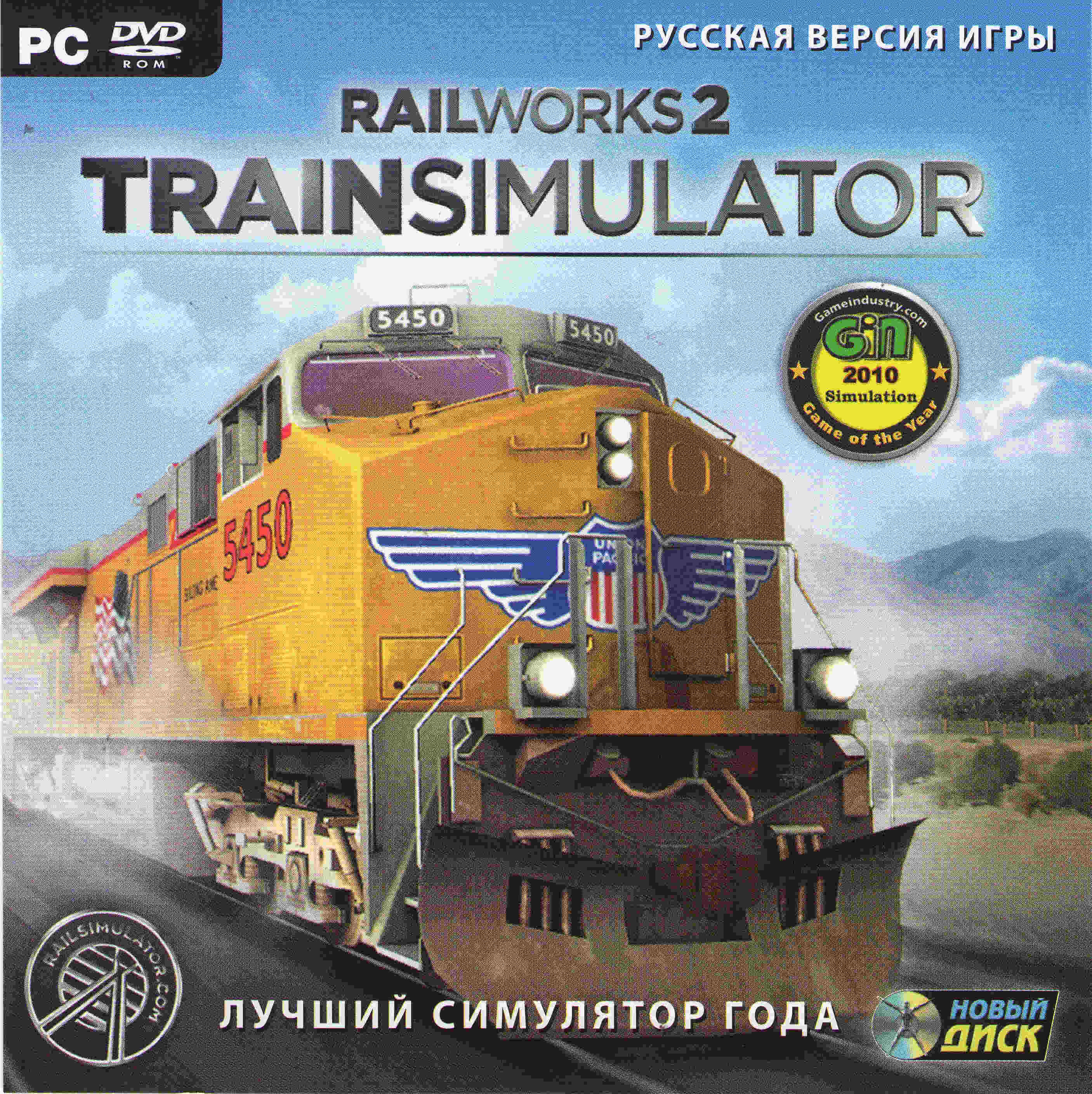 RailWorks 2 Train Simulator [Railworks 3] (Steam)