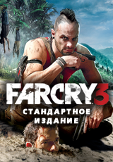 Far Cry 3: Standard Edition (Uplay)