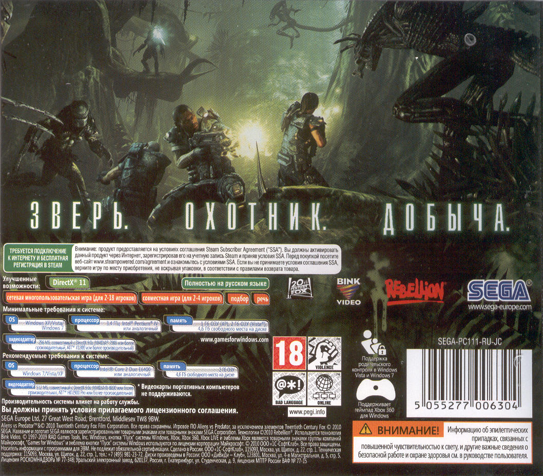 Aliens vs Predator (Ключ активации в Steam) .