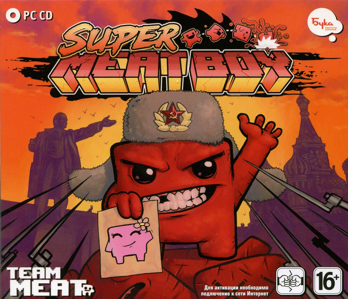 Super Meat Boy (activation key in Steam)