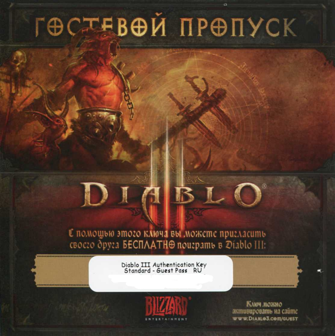Buy Diablo III 3 (RU) (Activation Key to Battle.net) and download