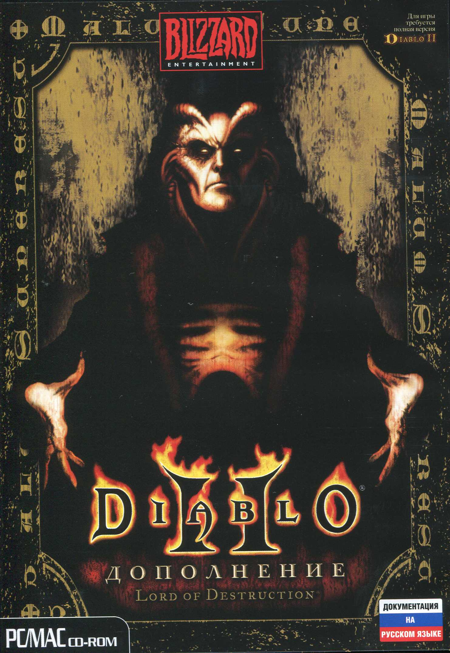 Diablo 2: Lord of Destruction (Ключ для Battle.net)