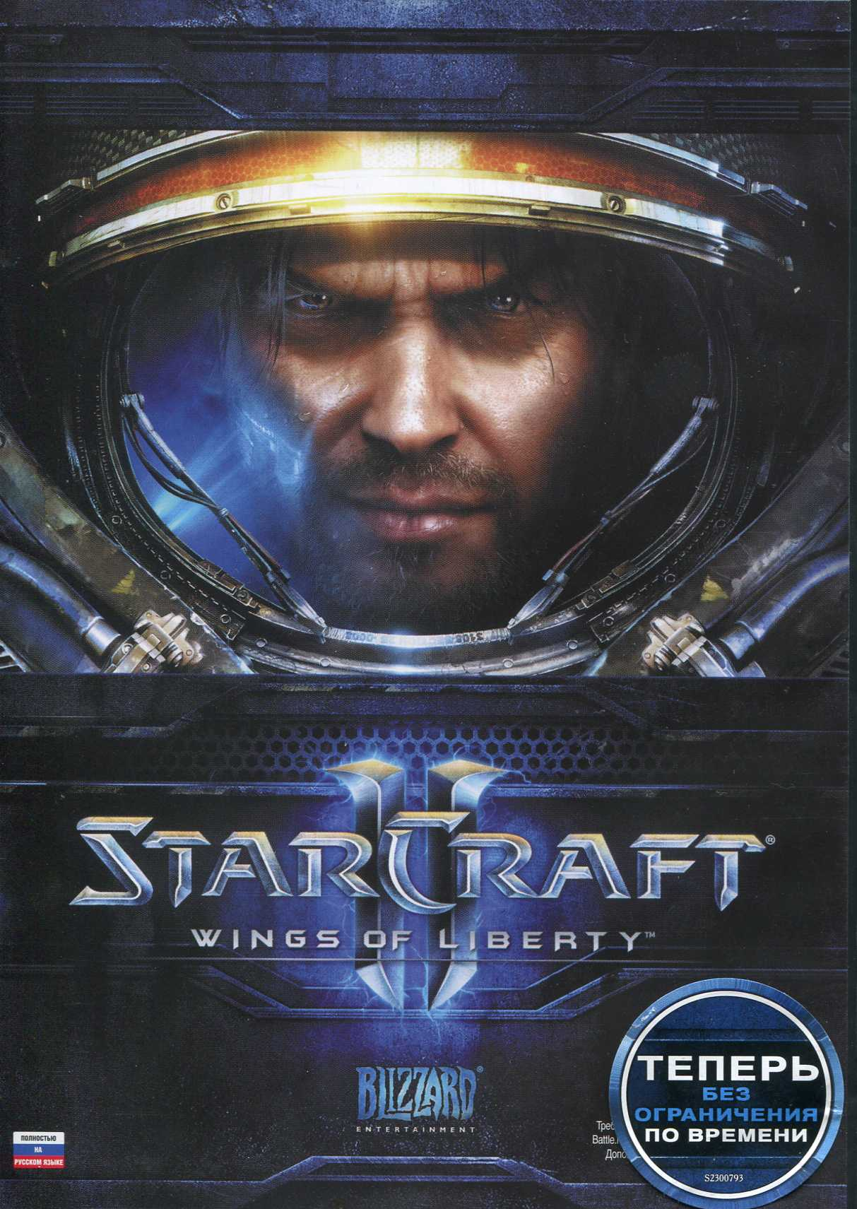 Лекарство для StarCraft 2 Wings of Liberty (2010) .
