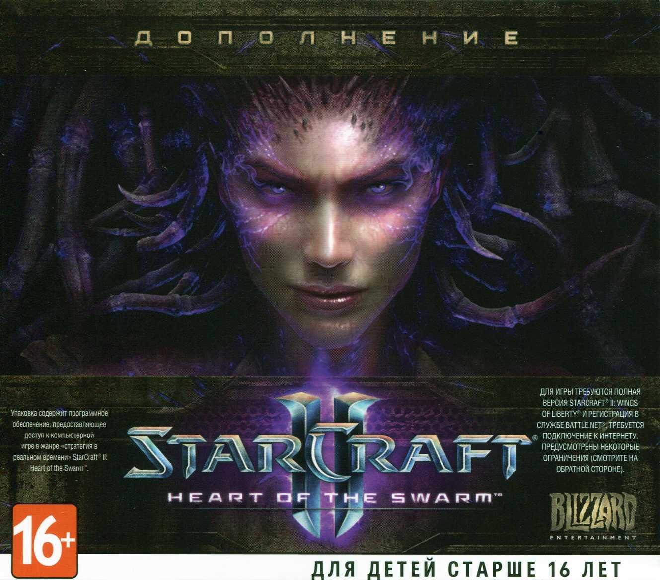 B игра StarCraft 2 Heart of the Swarm (jewel) в интернет.
