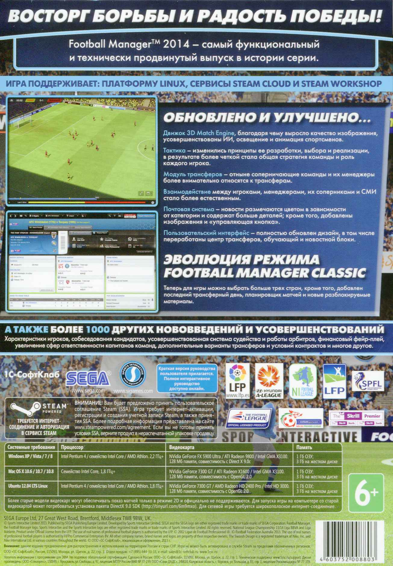 Football Manager 2014 (Steam)