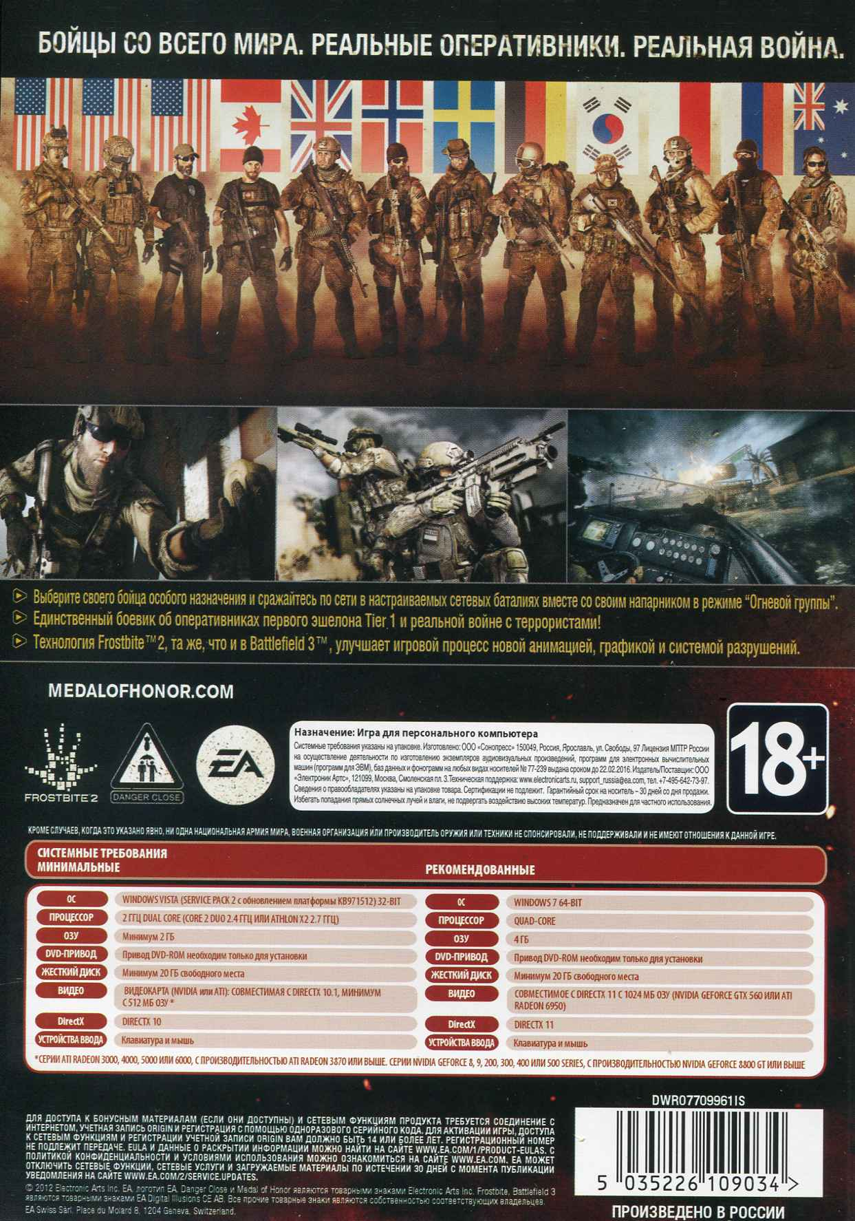 Medal of Honor: Warfighter (Ключ от Electronic Arts)