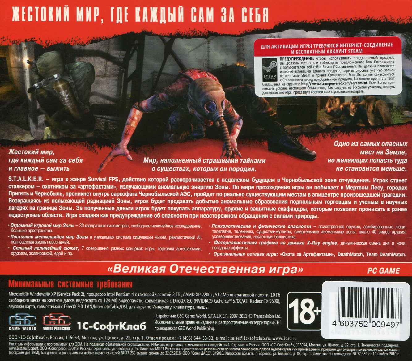 S.T.A.L.K.E.R.: Shadow of Chernobyl (Steam) [STALKER]