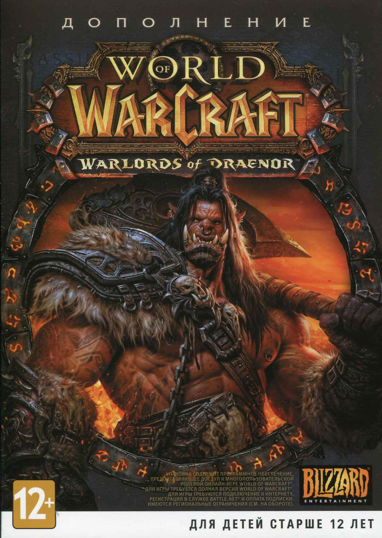 World of Warcraft: Warlords of Draenor (RUS) +90 LVL