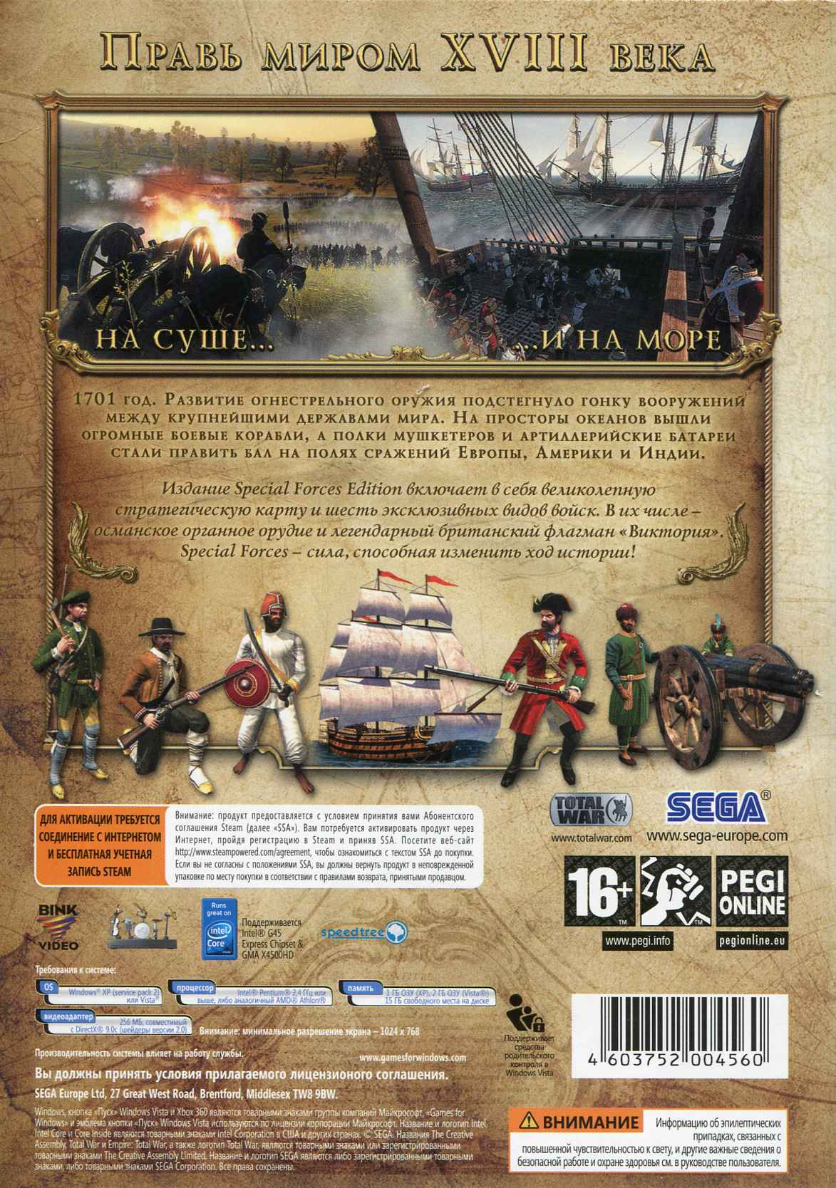 Empire: Total War. Special Force Edition (Steam)