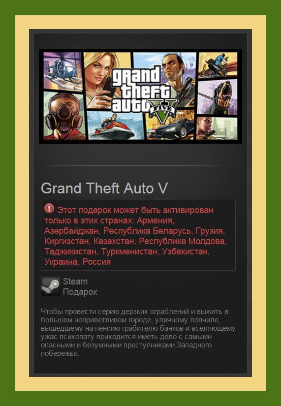 Grand Theft Auto V / GTA 5 (Steam Gift RU + CIS)