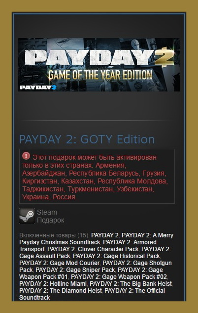 PAYDAY 2: GOTY Edition (Steam Gift RU + CIS)