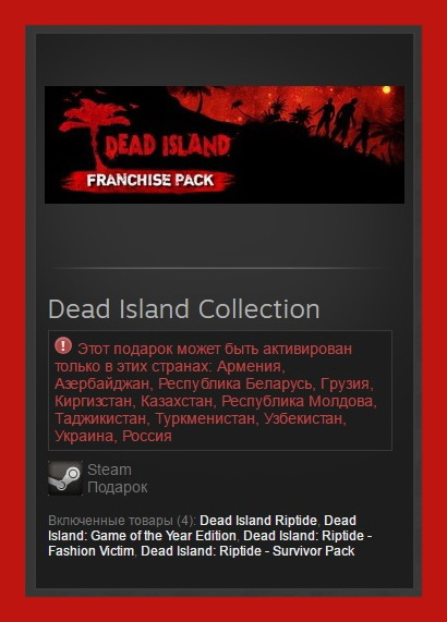 Dead Island Collection (Steam Gift RU + СНГ)