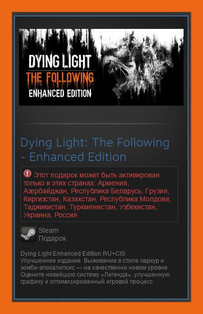 Dying Light The Following - Enhanced Edition (STEAM RU)