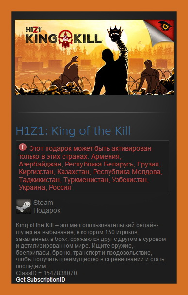 H1Z1: King of the Kill (Steam Gift RU + CIS)