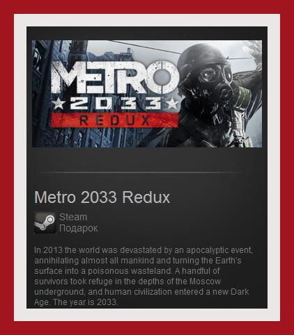 Постер метро 2033 купить