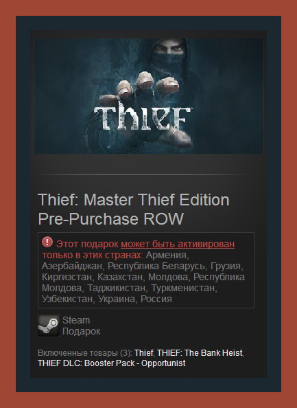 Thief: Master Thief Edition Pre-Oder (Steam Gift RU)