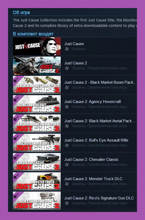Just Cause Collection (Steam Gift ONLY FOR RU/IN/CIS)