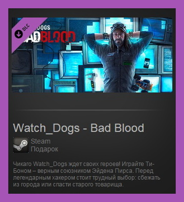 How to start the Bad Blood DLC? :: Watch_Dogs General ...
