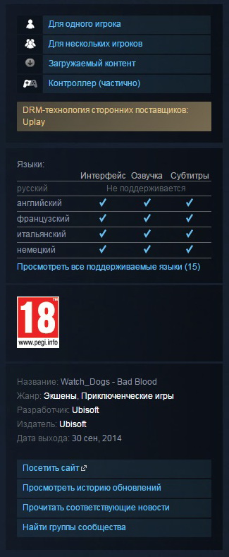 Watch Dogs - Bad Blood (Steam Gift ROW / Region Free)