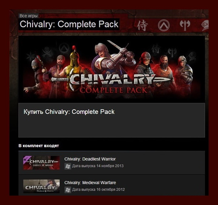 Chivalry Complete Pack (Steam Gift RU + CIS)