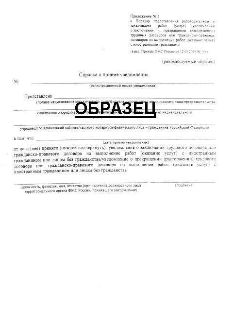 Уведомление о расторжении тр. договора с иностранцем.