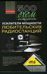 500 схем усилителей мощности радиостанций