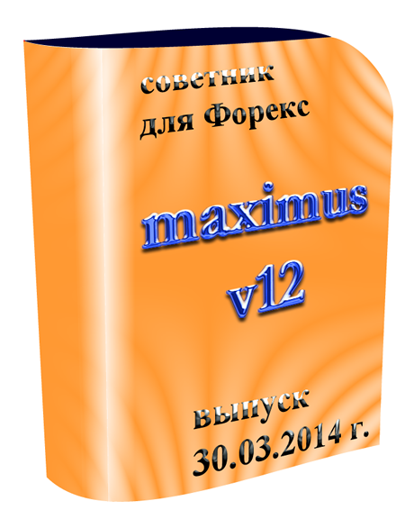 UPDATE advisor maximus v12 (auto optimizer)
