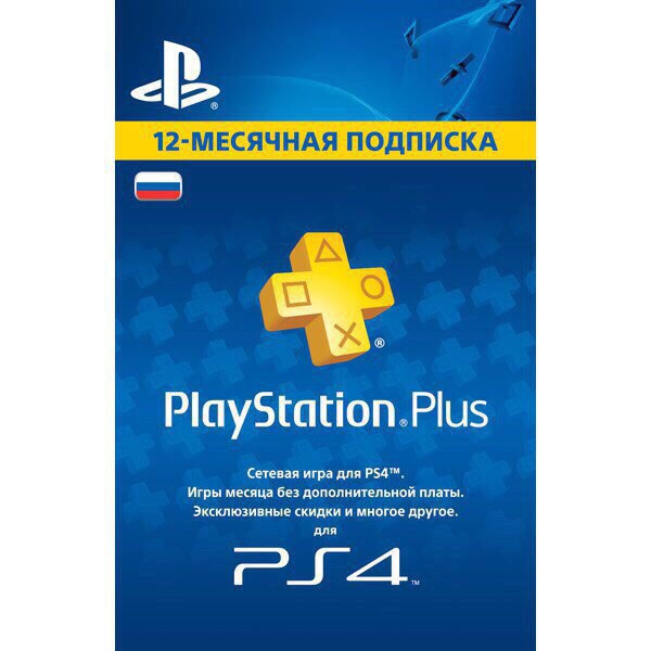 PSN - 365 дней подписка PlayStation PLUS (RU) (СКАН)