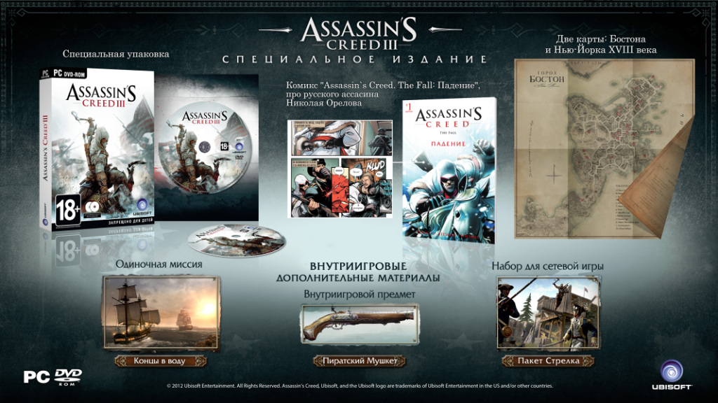 Assassin´s Creed 3 Special Edition (Uplay ключ) РУССКАЯ