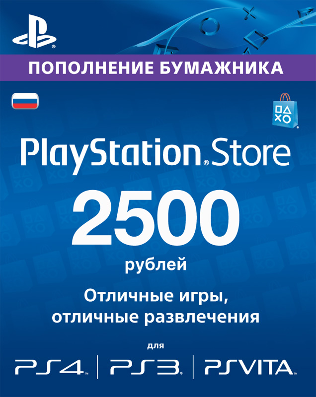 PSN 2500 рублей PlayStation Network (RUS) - СКАН+СКИДКИ