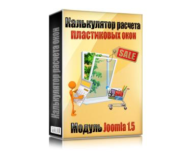 МОДУЛЬ ДЛЯ JOOMLA 1.5