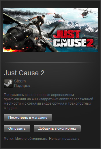 Just Cause 2 - Steam GIFT - ROW + СКИДКИ