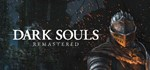 DARK SOULS™: REMASTERED (Steam Ключ | RU)