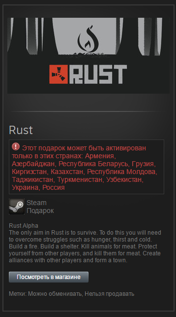 RUST - Tradable Steam Gift (RU+CIS) + GIFTS