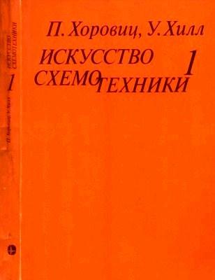 """Книга Пауля Хоровица и Уинфилда Хилла  """"Искусство схемотехники """" относится к тем исключительным книгам..."""