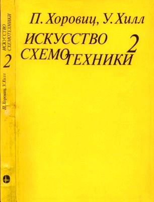 Хоровиц П., Хилл У. Искусство схемотехники.  4-е изд.  В 3-х томах.