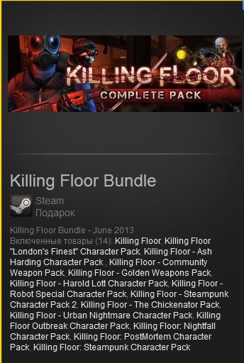 Killing Floor Bundle (Steam Gift | Region Free)
