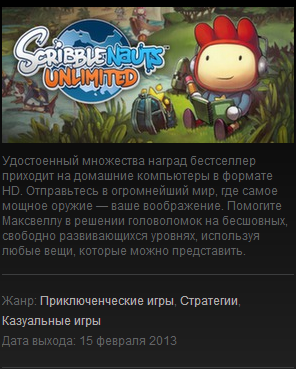 Scribblenauts Unlimited (Steam Gift | Region Free)