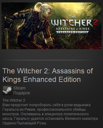 Witcher 2 Enhanced Edition (Ведьмак 2) (Steam | Rus)