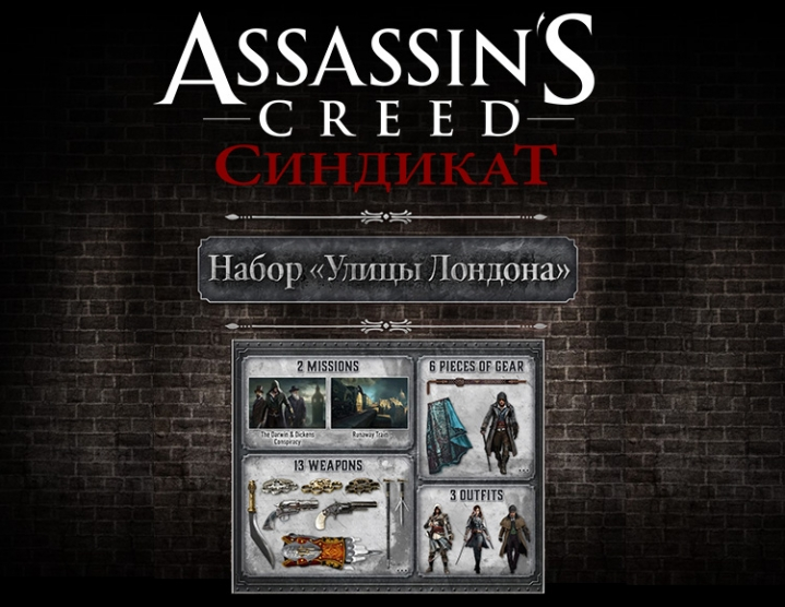 Assassins Creed Syndicate London street (Uplay) -- RU