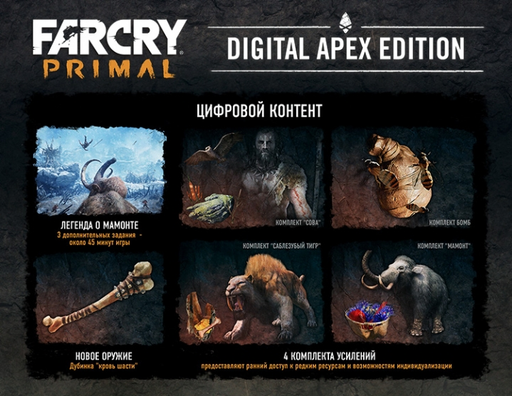 Far Cry Primal DIGITAL APEX EDITION (uplay key) -- RU