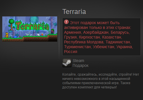 Terraria (Steam Gift / RU / CIS)