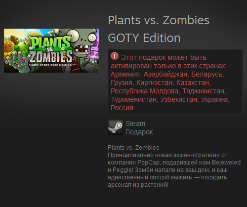 Plants vs. Zombies GOTY Edition (Steam Gift / RU / CIS)