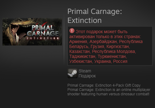 Primal Carnage: Extinction (Steam Gift / RU / CIS)